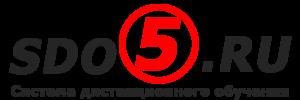 SDO5.RU — система дистанционного обучения Лого